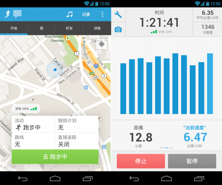 RunKeeper-Chinese
