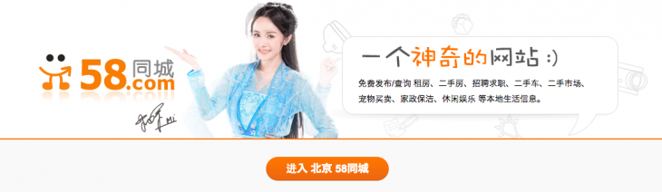 Tencent pursues e-commerce with $736m investment in 'China's Craigslist' 58.com