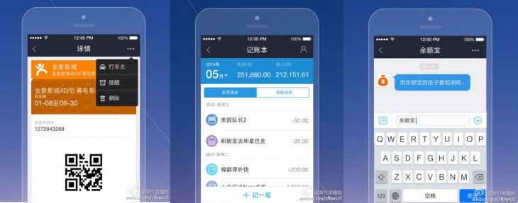 Alipay-Wallet-Update-1