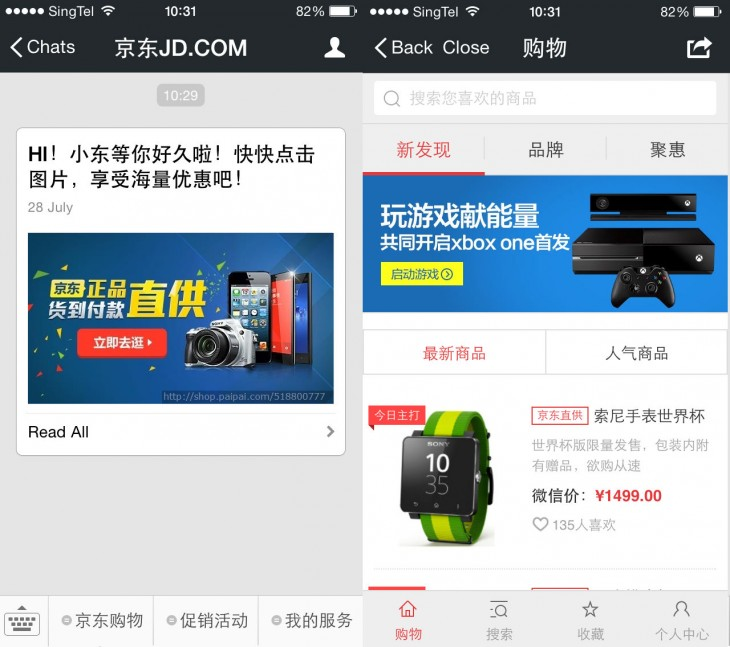 JD WeChat 730x647 JD.com starts taking pre orders for Microsofts Xbox One in China via WeChat