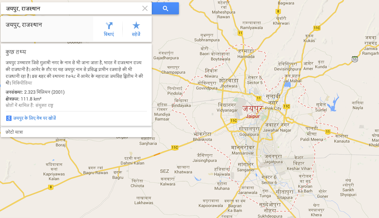 Google Maps Is Now Available In Hindi