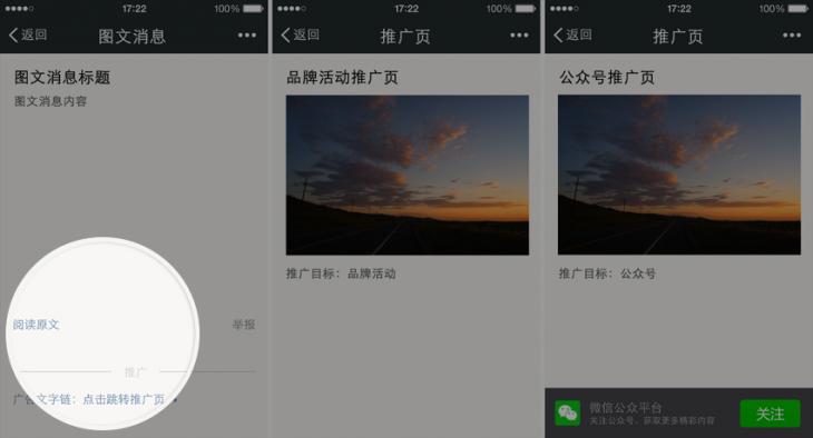WeChat-Ads-1