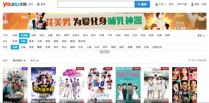 Youku-Tudou-Screenshot
