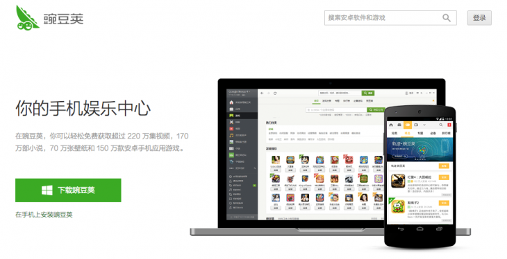 Wandoujia-Screenshot