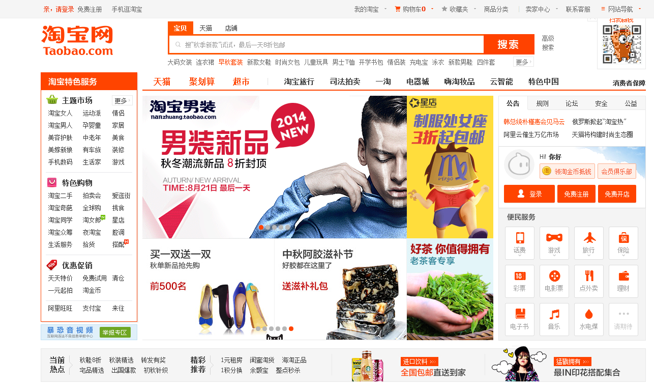 Alibaba Looks Outside China As World Looks In Skip to navigation skip to content. alibaba looks outside china as world