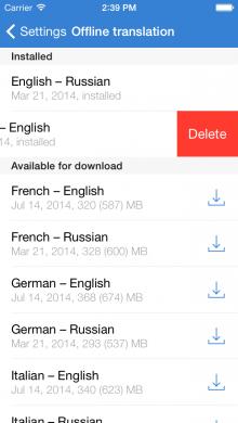 offline delete