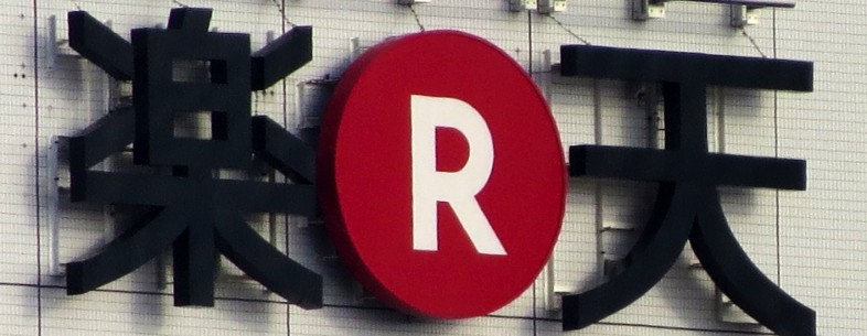 Rakuten takes another stab at the UK market with rakuten.co.uk e-commerce site