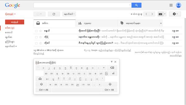Gmail Burmese keyboard