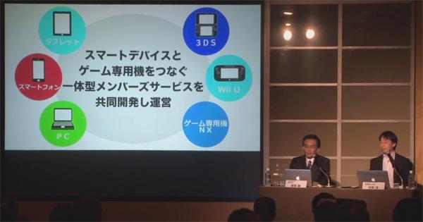 Nintendo and DeNA representatives mentioning the NX gaming system at a press conference