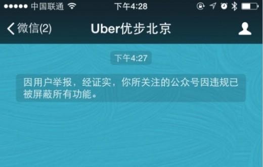 UberWeChat