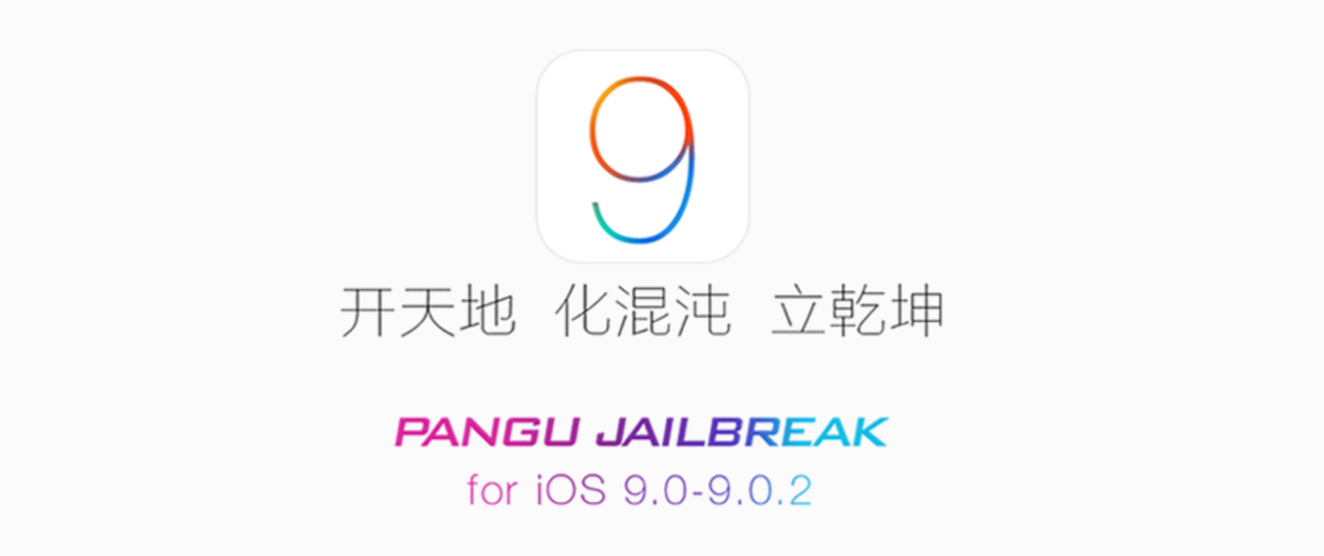 There's a jailbreak for iOS 9, but does anyone care anymore?