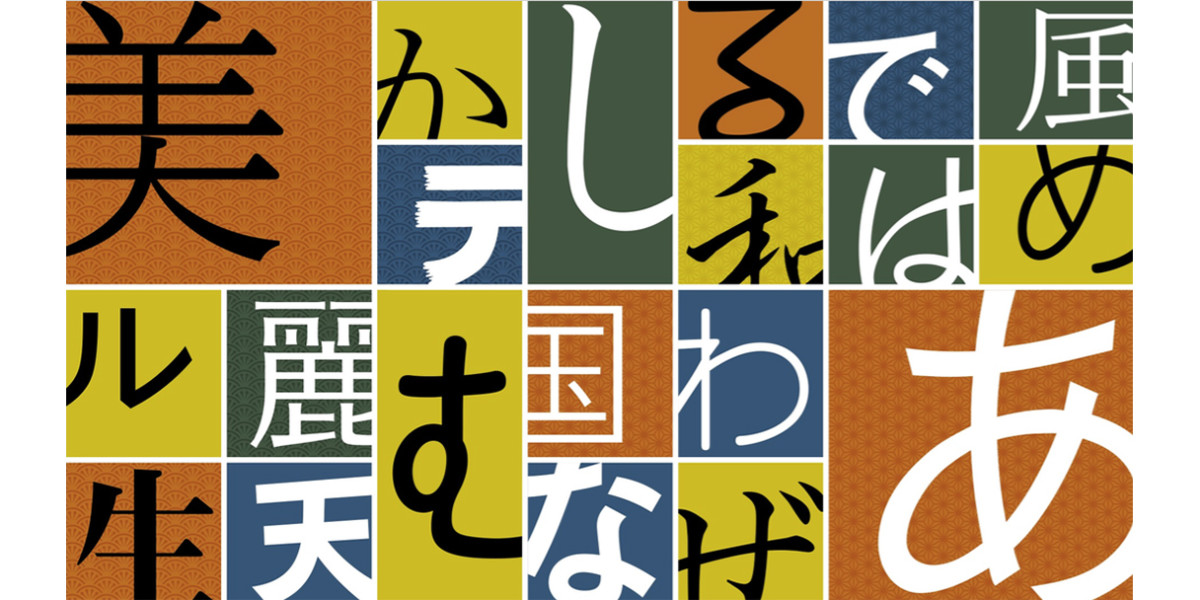 Adobe Typekit partners with Morisawa, the high-profile Japanese type foundry