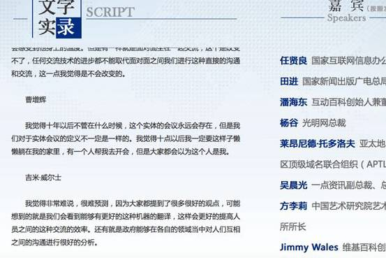 Shocker: Wikipedia founder's speech gets censored after Chinese internet conference