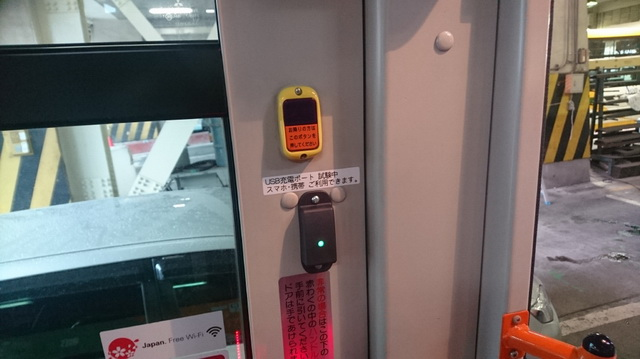 Japan, usb, phone charging station, public transport, bus