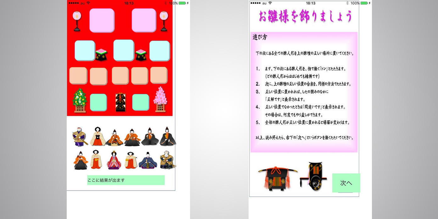81-year-old Japanese woman launches her first app for iPhone