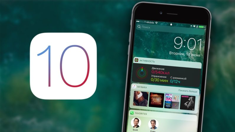 Record Adoption Rates for iOS 10 due to Improved Security and Better Storage Management in iOS 10.3.1 ...