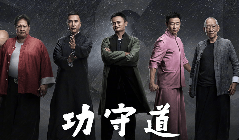 86d34e655 Alibaba's Jack Ma stars in kung fu movie because he's awesome