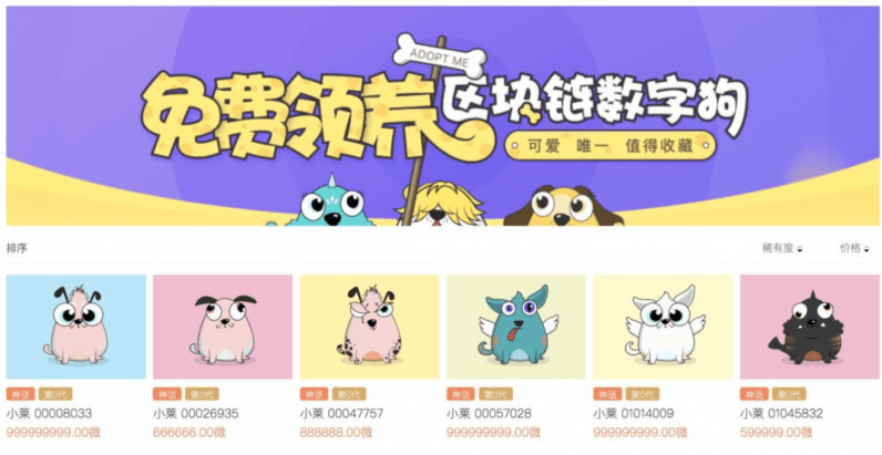 baidu, cryptocurrency, cryptokitties