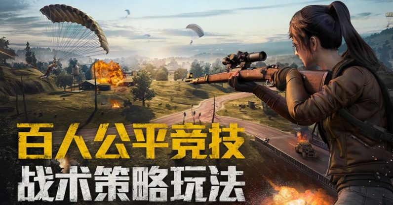 Tencent's Chinese PUBG dupe has enemies who wave after you shoot them