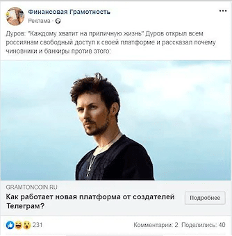 Ton, Telegram, facebook, pavel durov