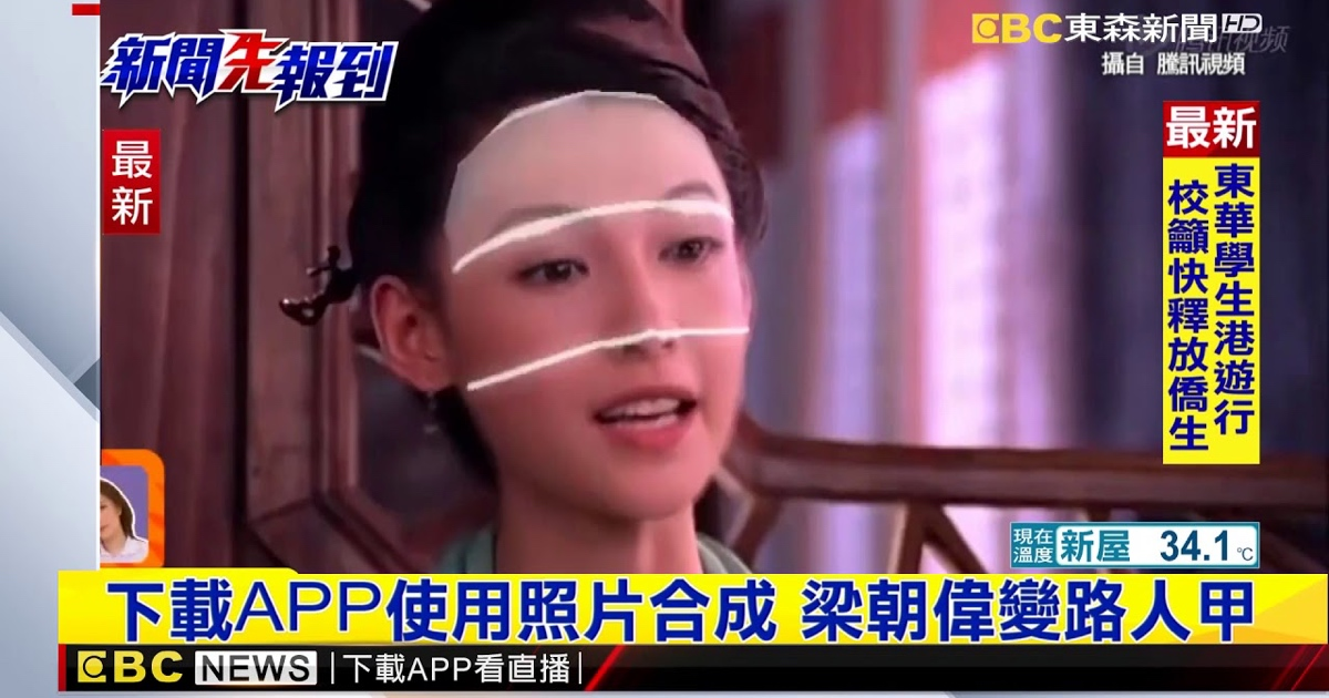Chinese face-swapping app goes viral, invites criticism over privacy clause