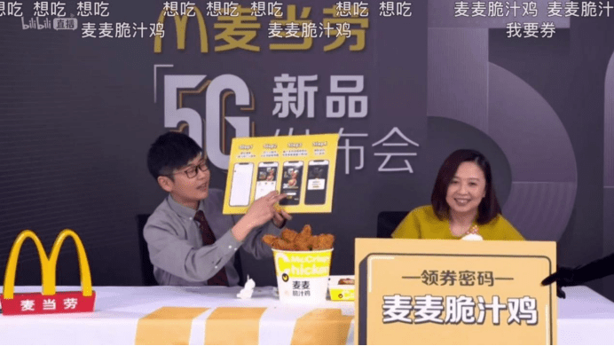 McDonald's China CEO Phyllis Cheung über Livestream, Quelle: Bilibili