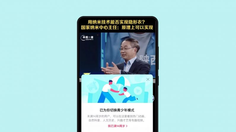 Usage warning in the China version of TikTok for Youth Mode